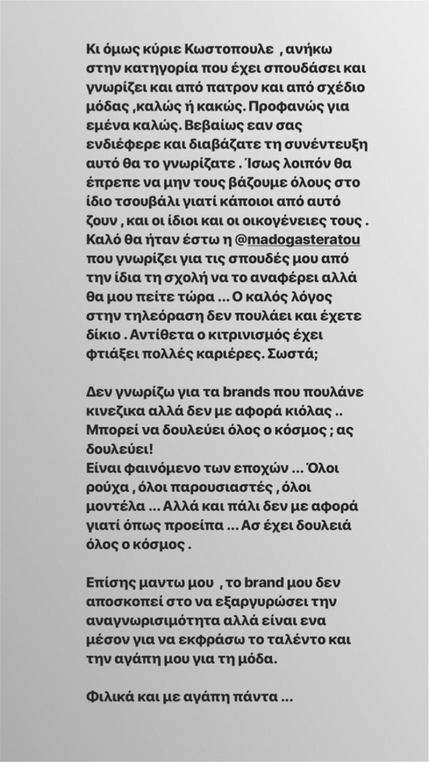 farmaki-instagram