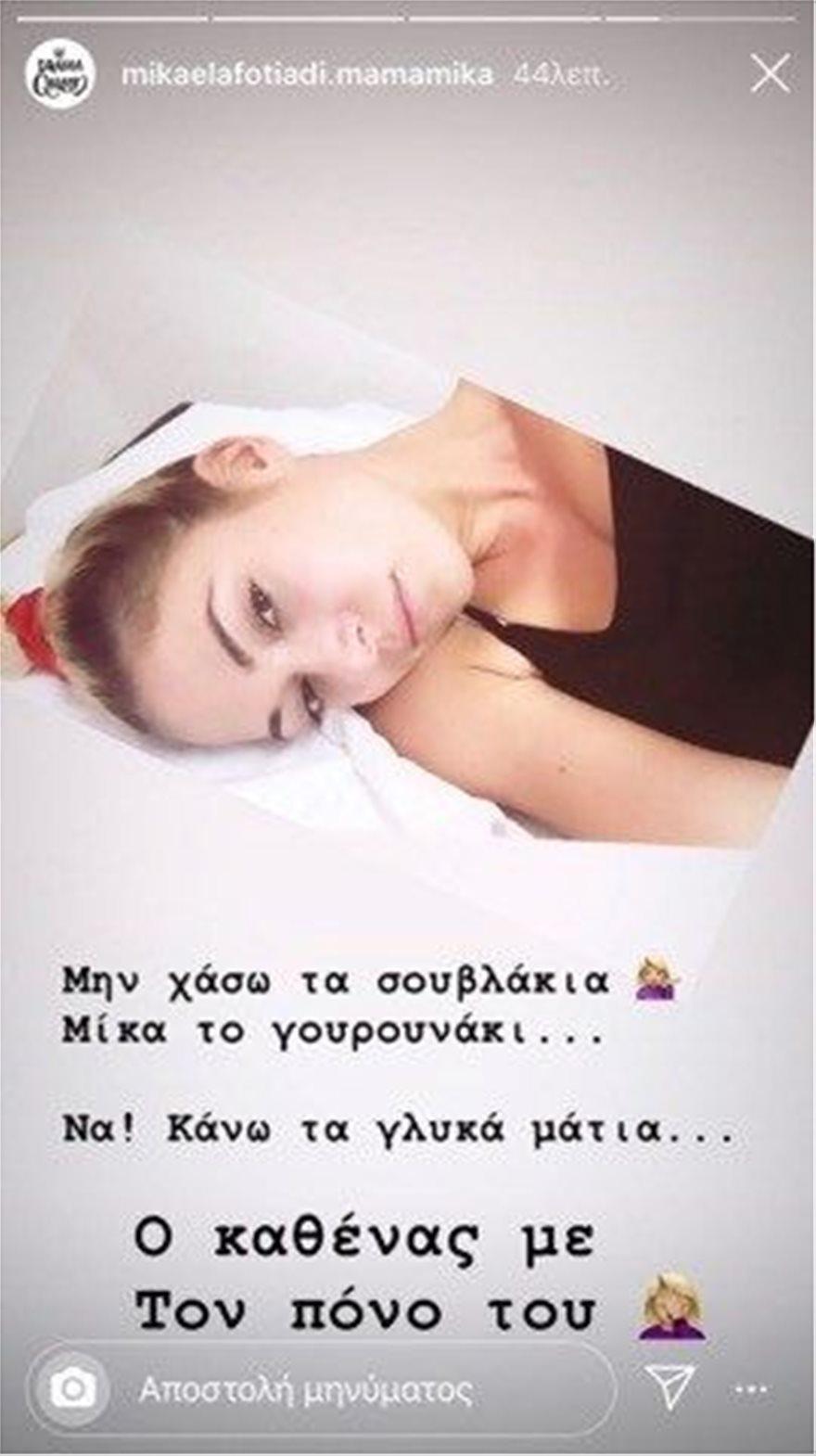 mikaela1