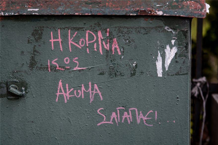 grafiti-ena