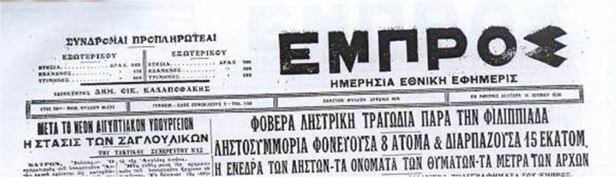 st-empros