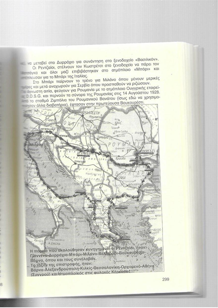 Αρχαία ιστορία τρόποι γνωριμιών