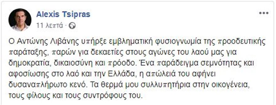 alexis-tsipras-livanis