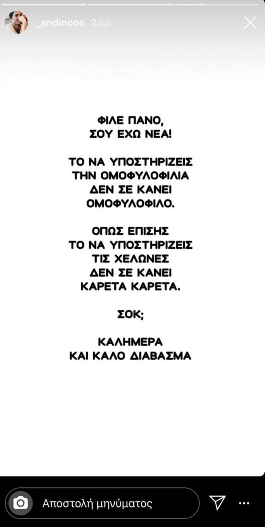 Adinoos_Albanis