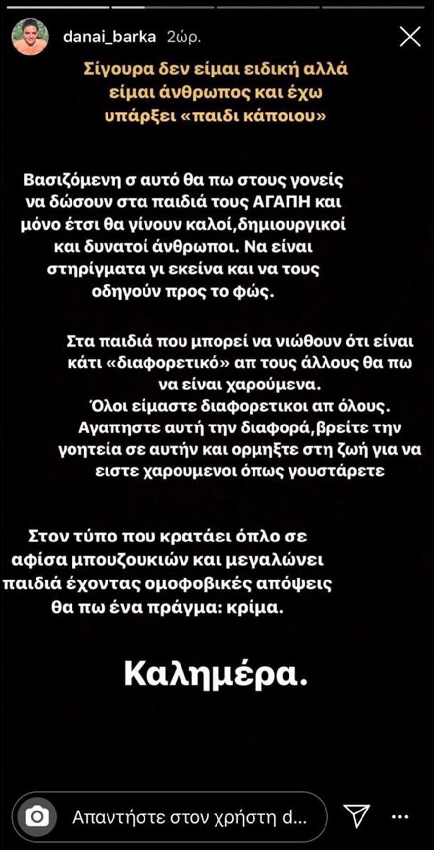 Danai_Mparka