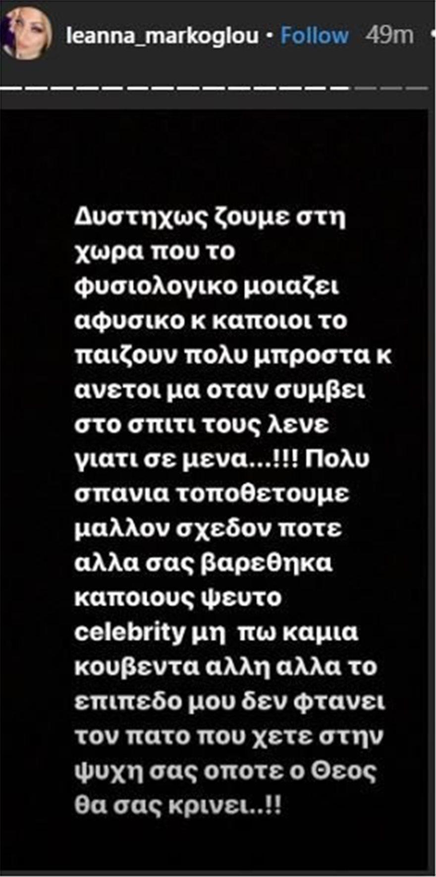 Leanna_Markoglou
