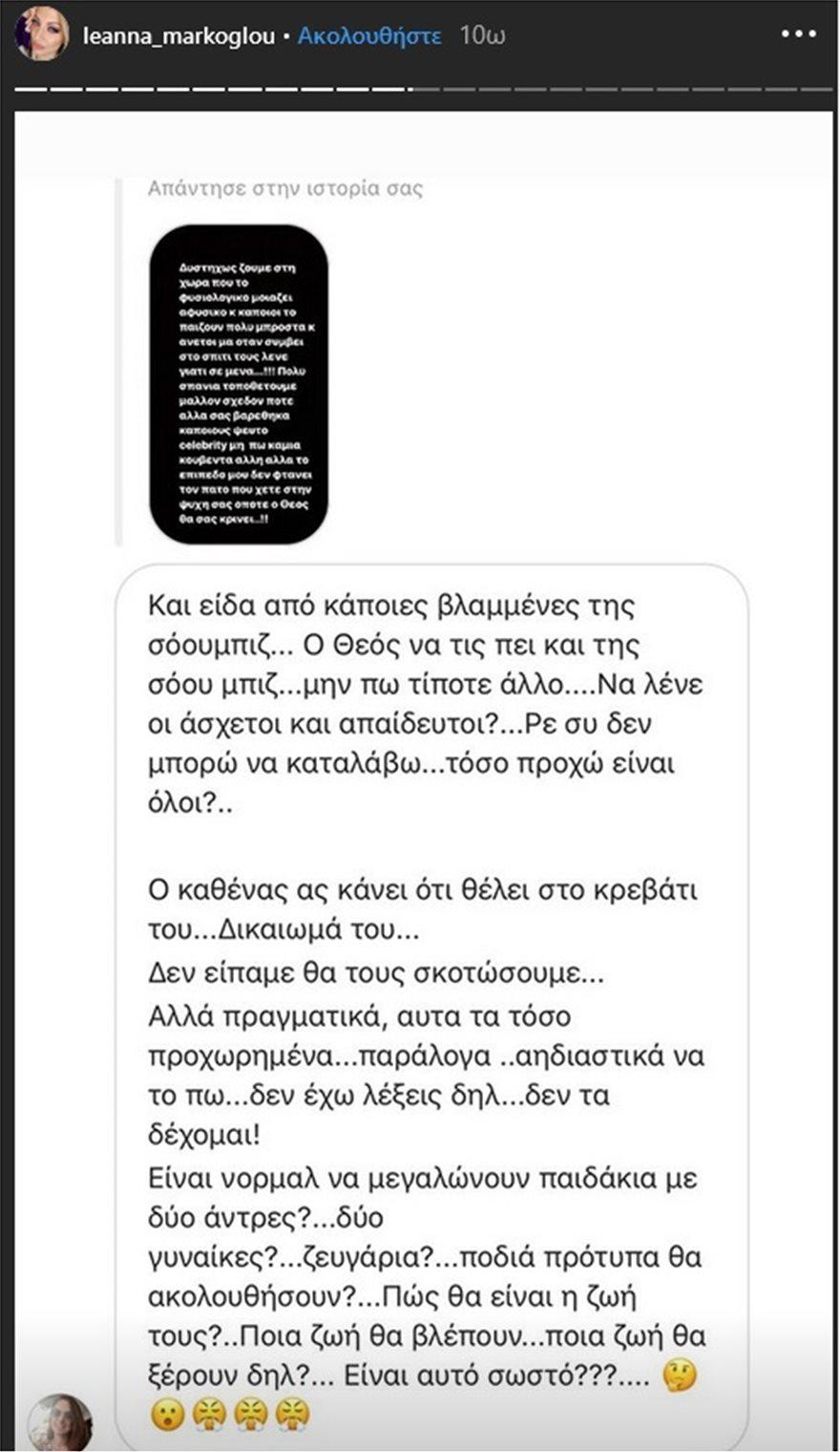 Leanna_Markoglou1