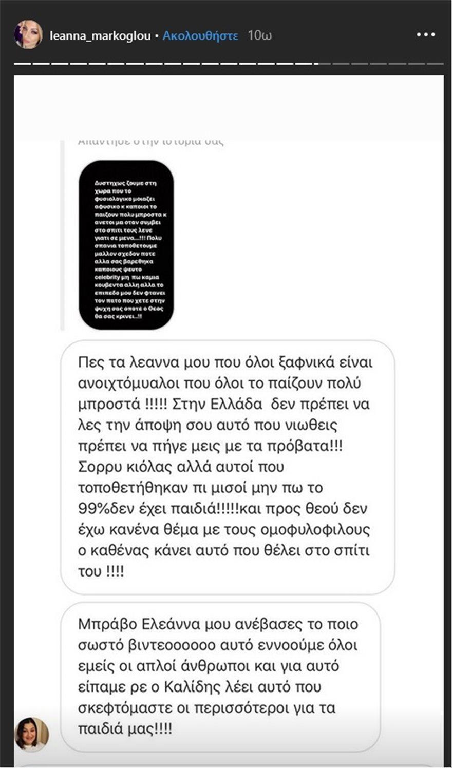 Leanna_Markoglou6