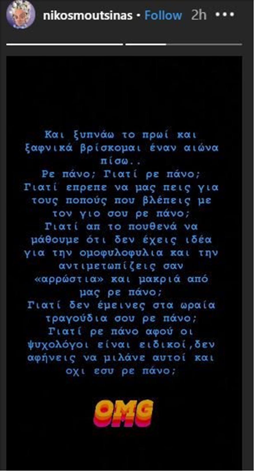 Nikos_Moutsinas