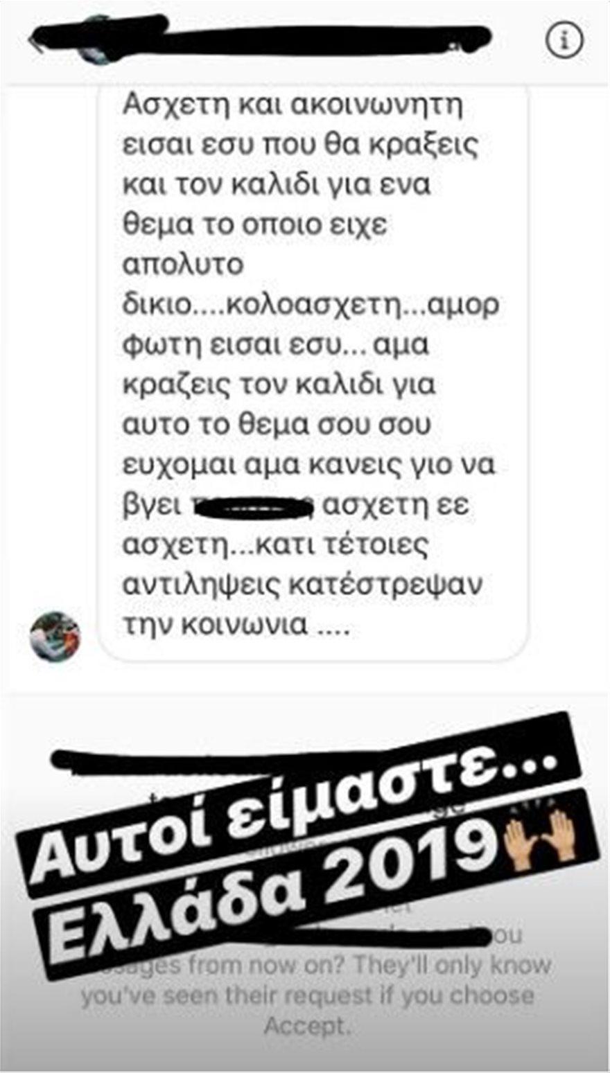 Oikomomakou_Epithesi