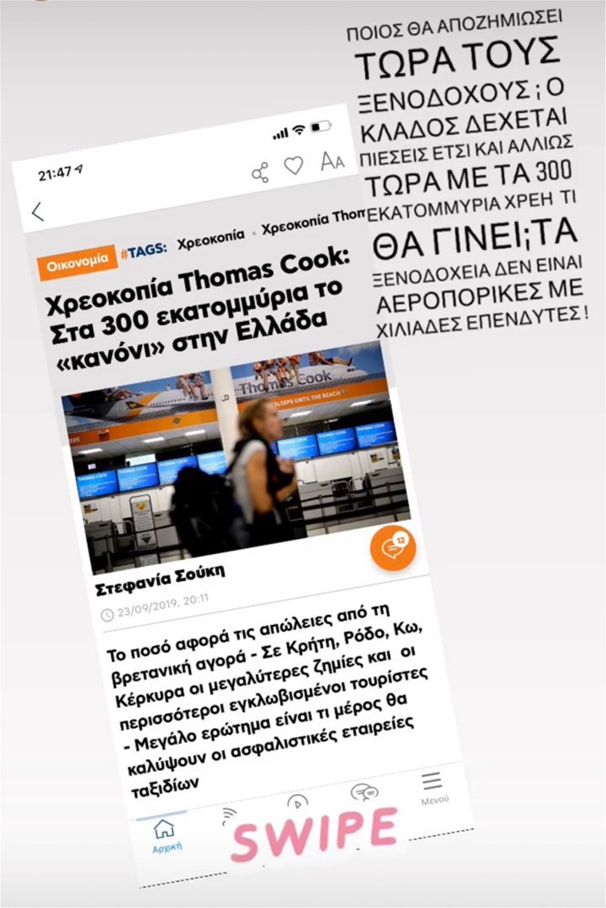 online ραντεβού διακανονισμού