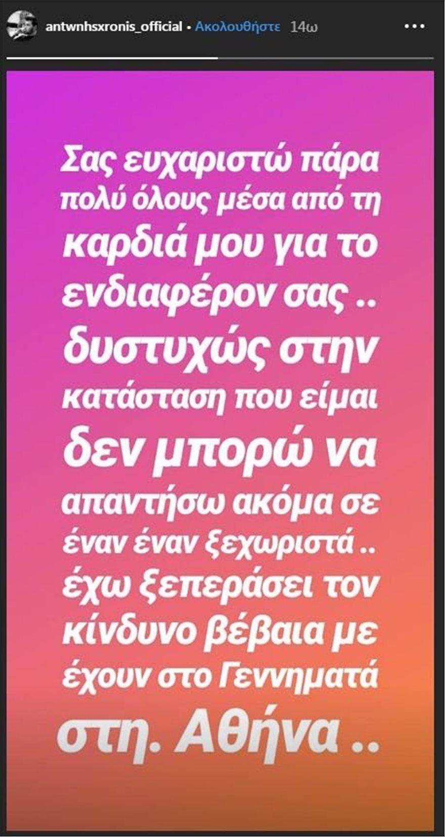 xronis_insta