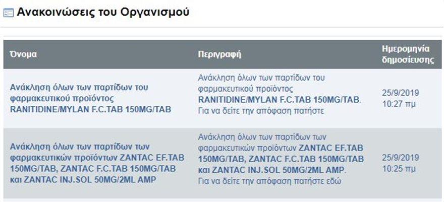 zantac-eof-ena