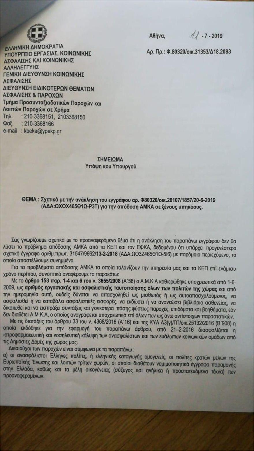 amka-selida-1