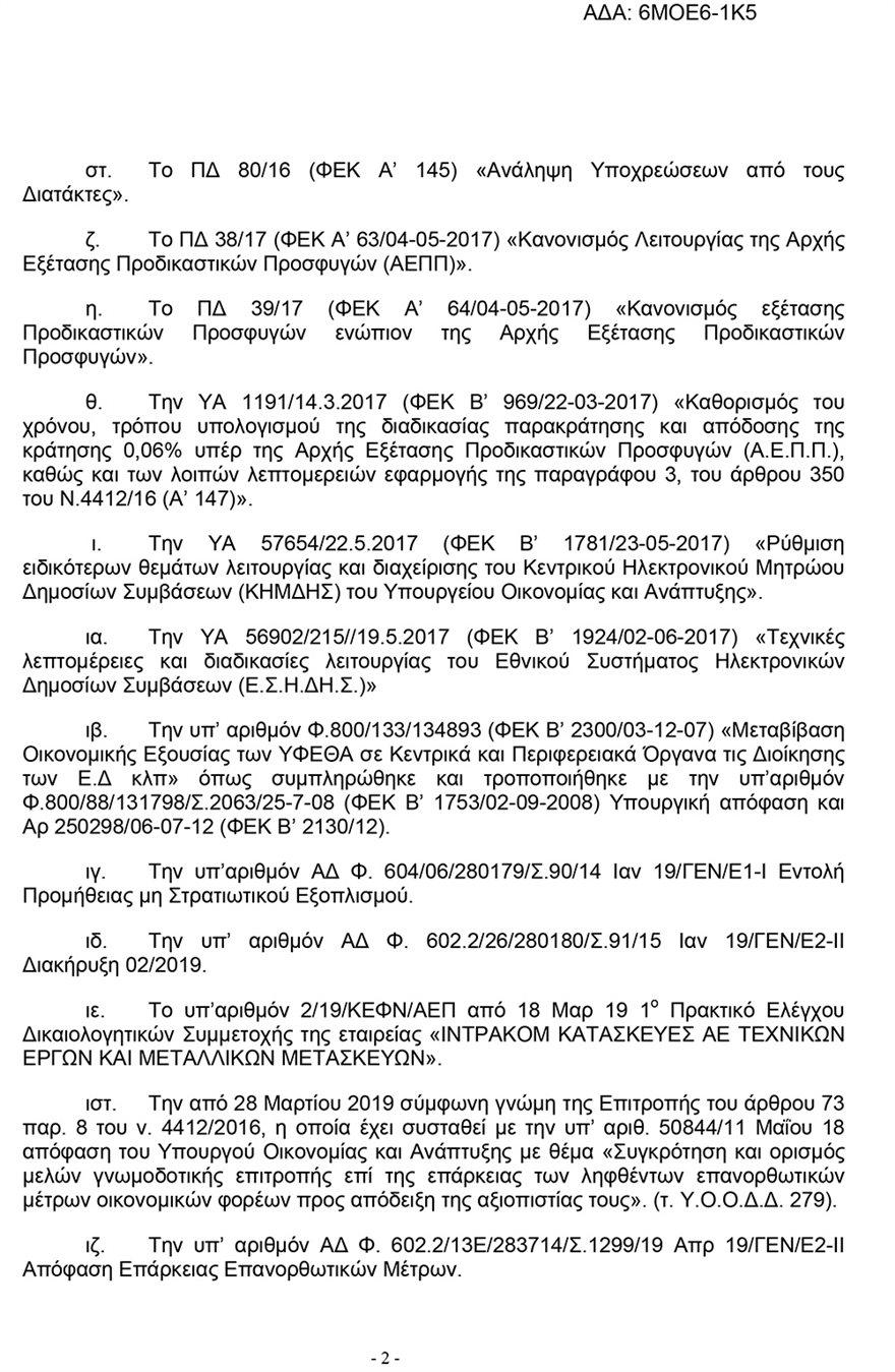ΠΡΟΣΩΡΙΝΟΣ-ΑΝΑΔΟΧΟΣ-2