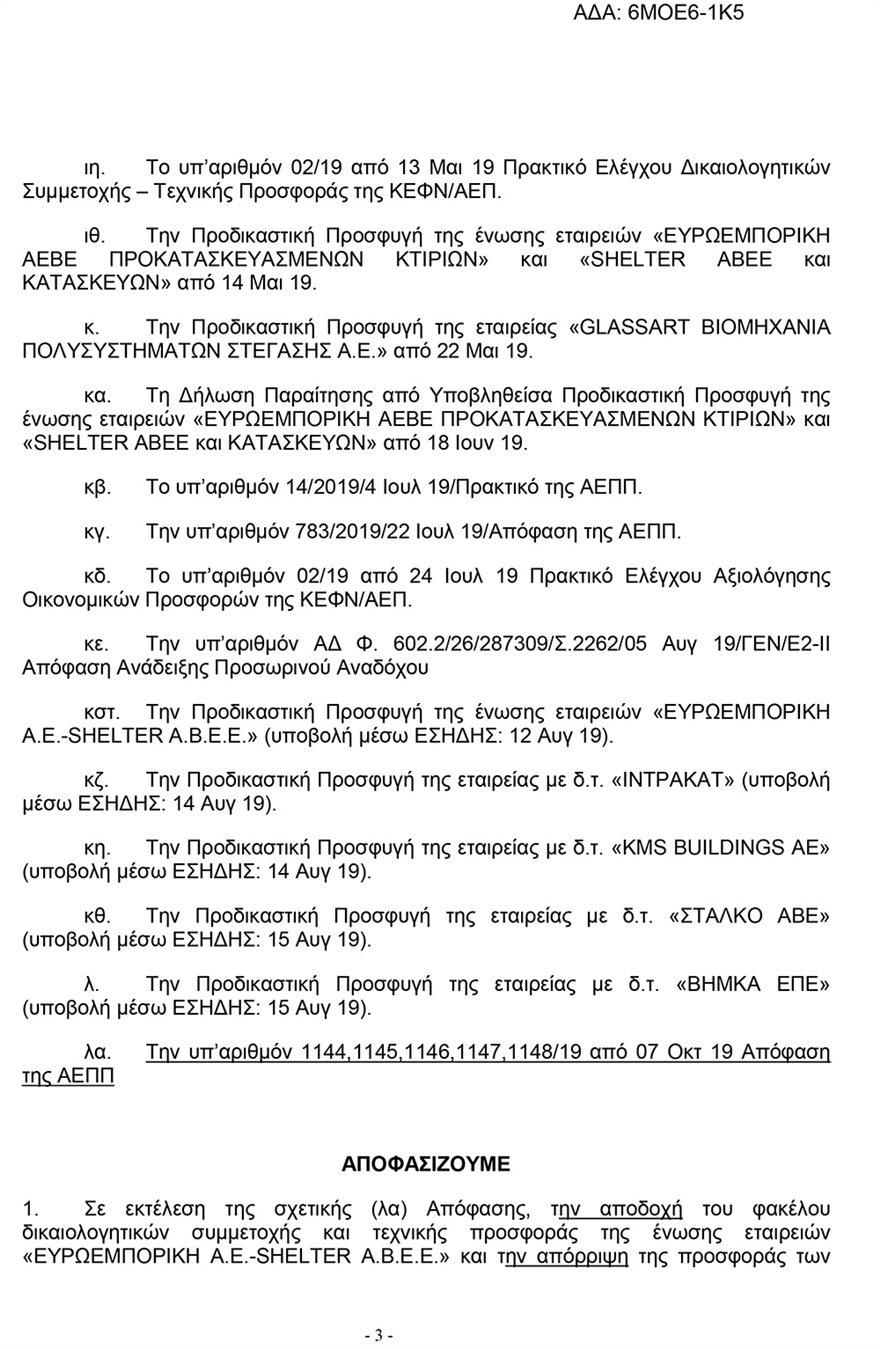 ΠΡΟΣΩΡΙΝΟΣ-ΑΝΑΔΟΧΟΣ-3