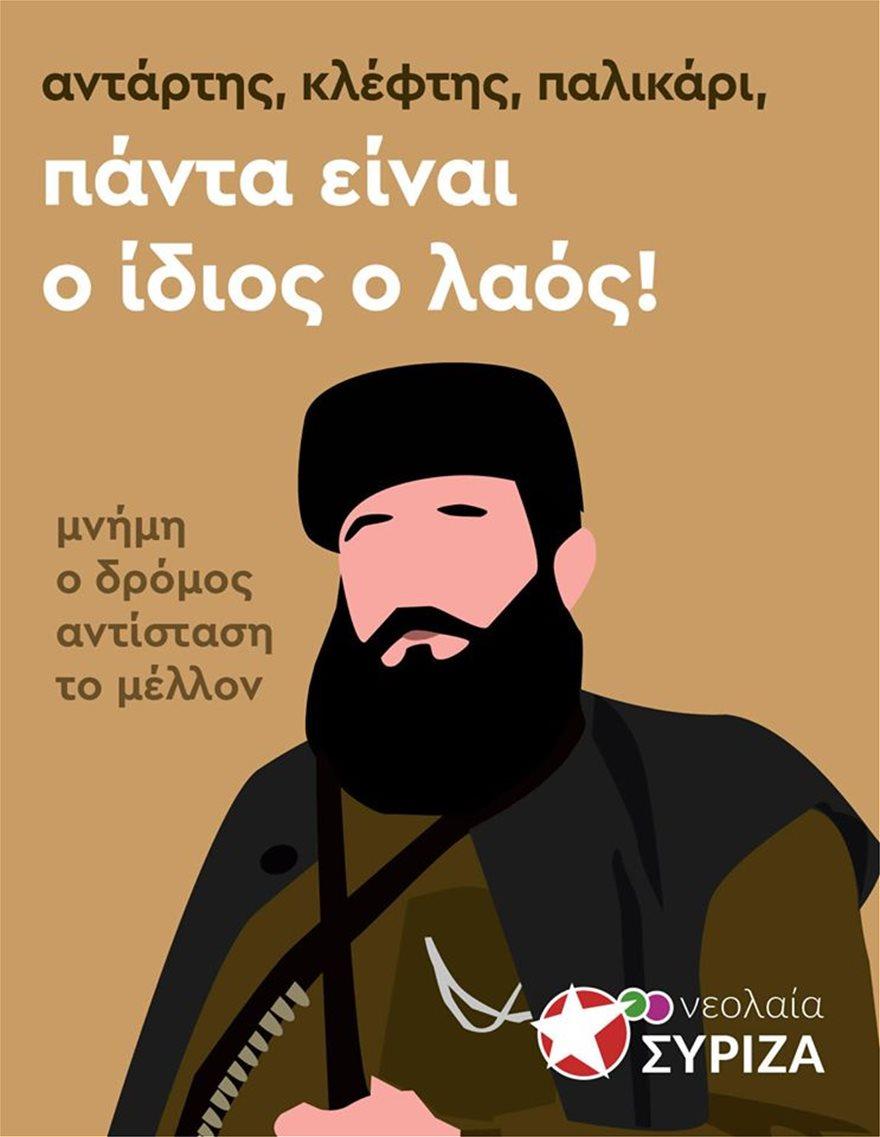 ΣΥΡΙΖΑ_ΝΕΟΛΑΙΑ