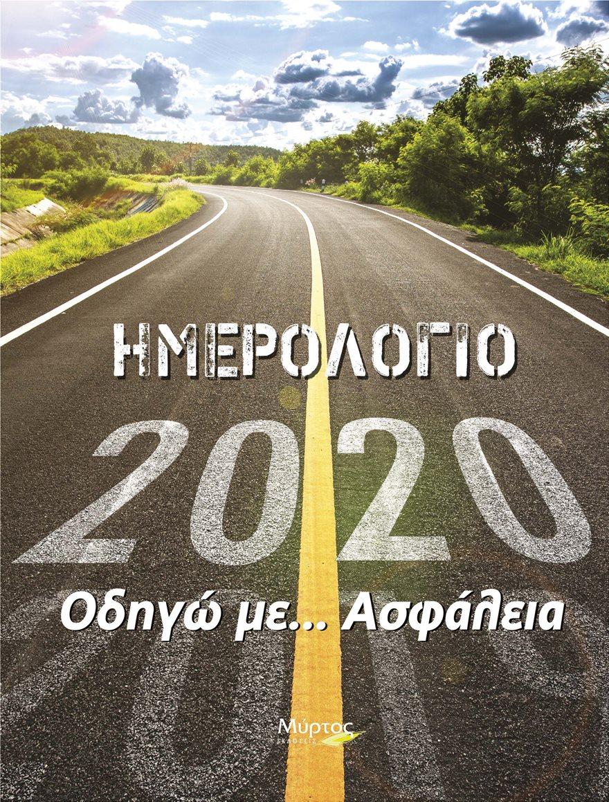 CARcover_calendar_2020