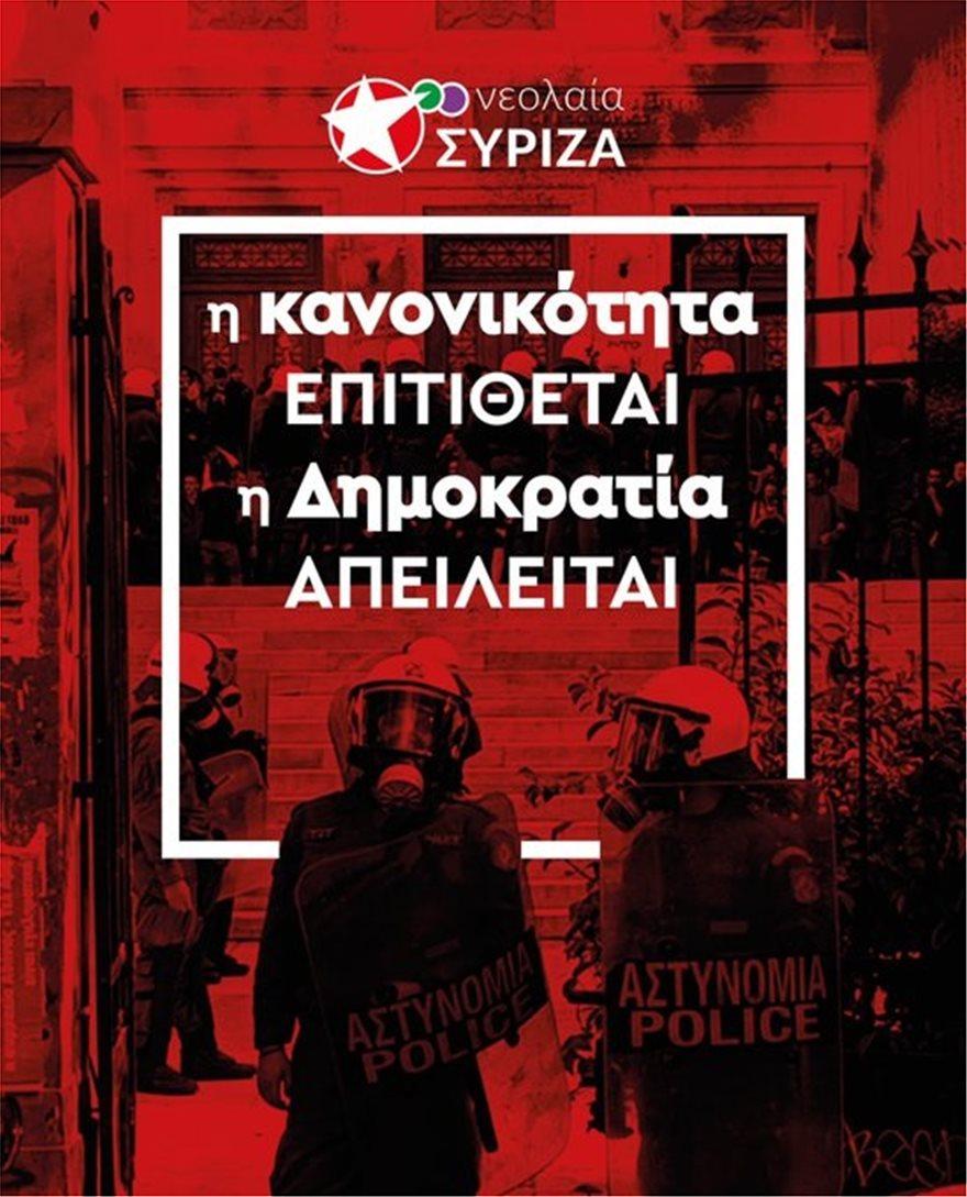 syriza-afisa