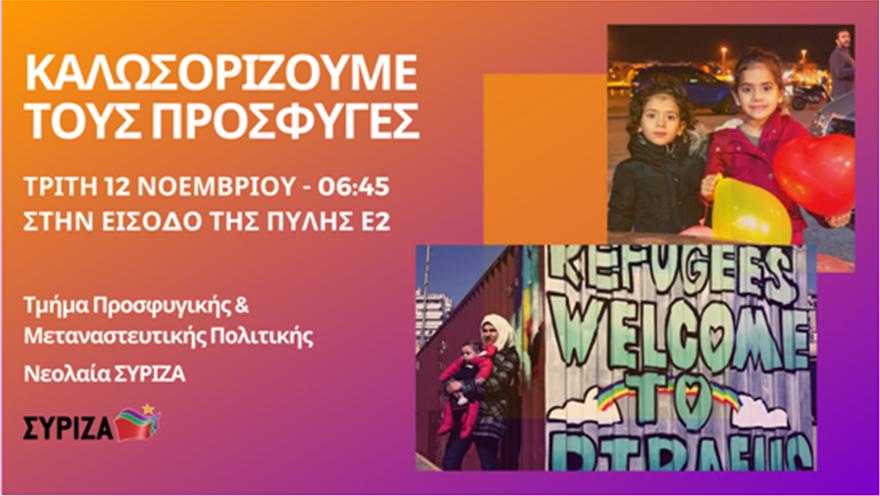 neolaia_syriza_6