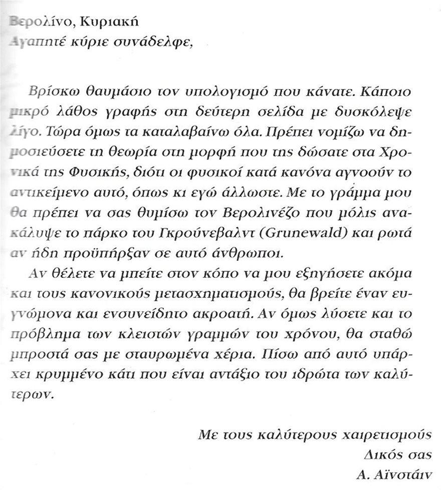 karatheodori-Scan_0011