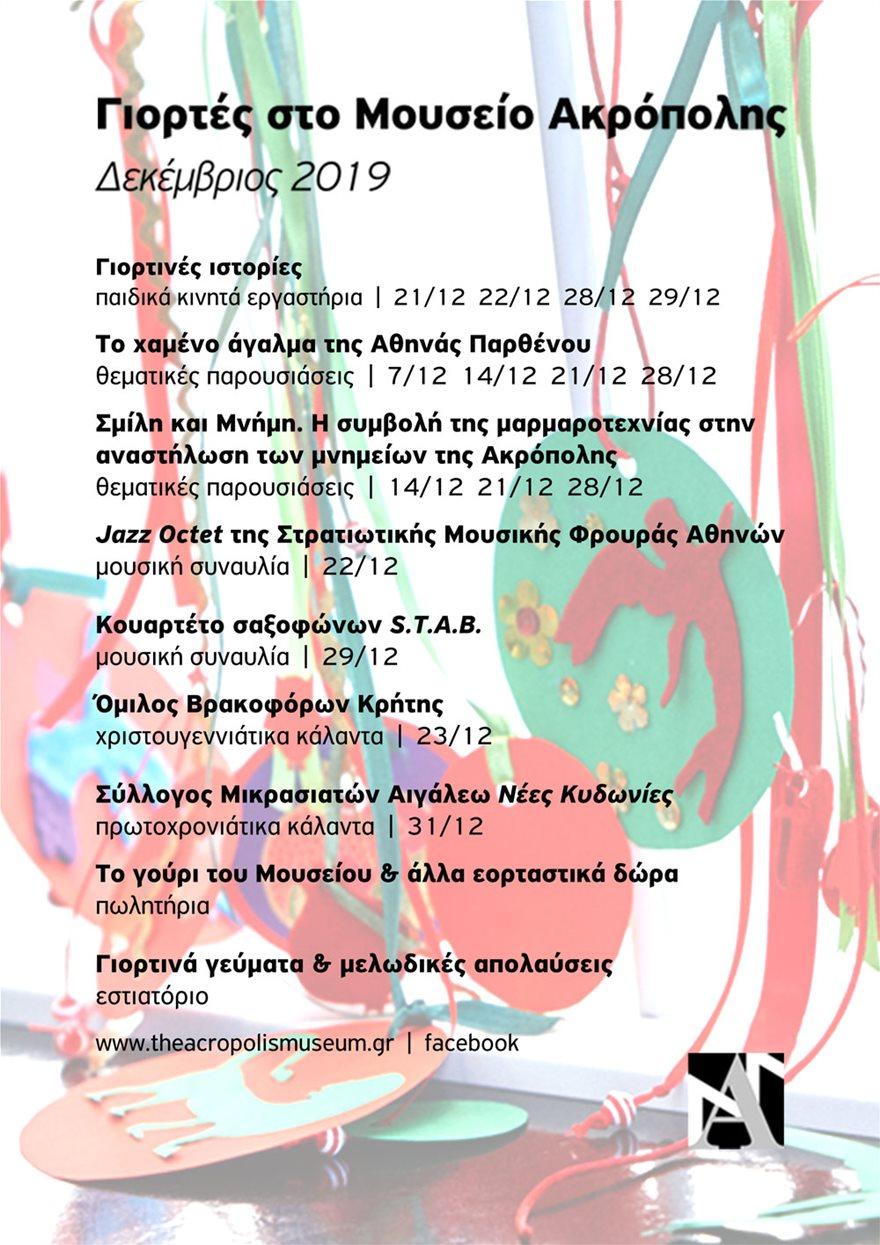 eortastiko-programma-A4-portrait