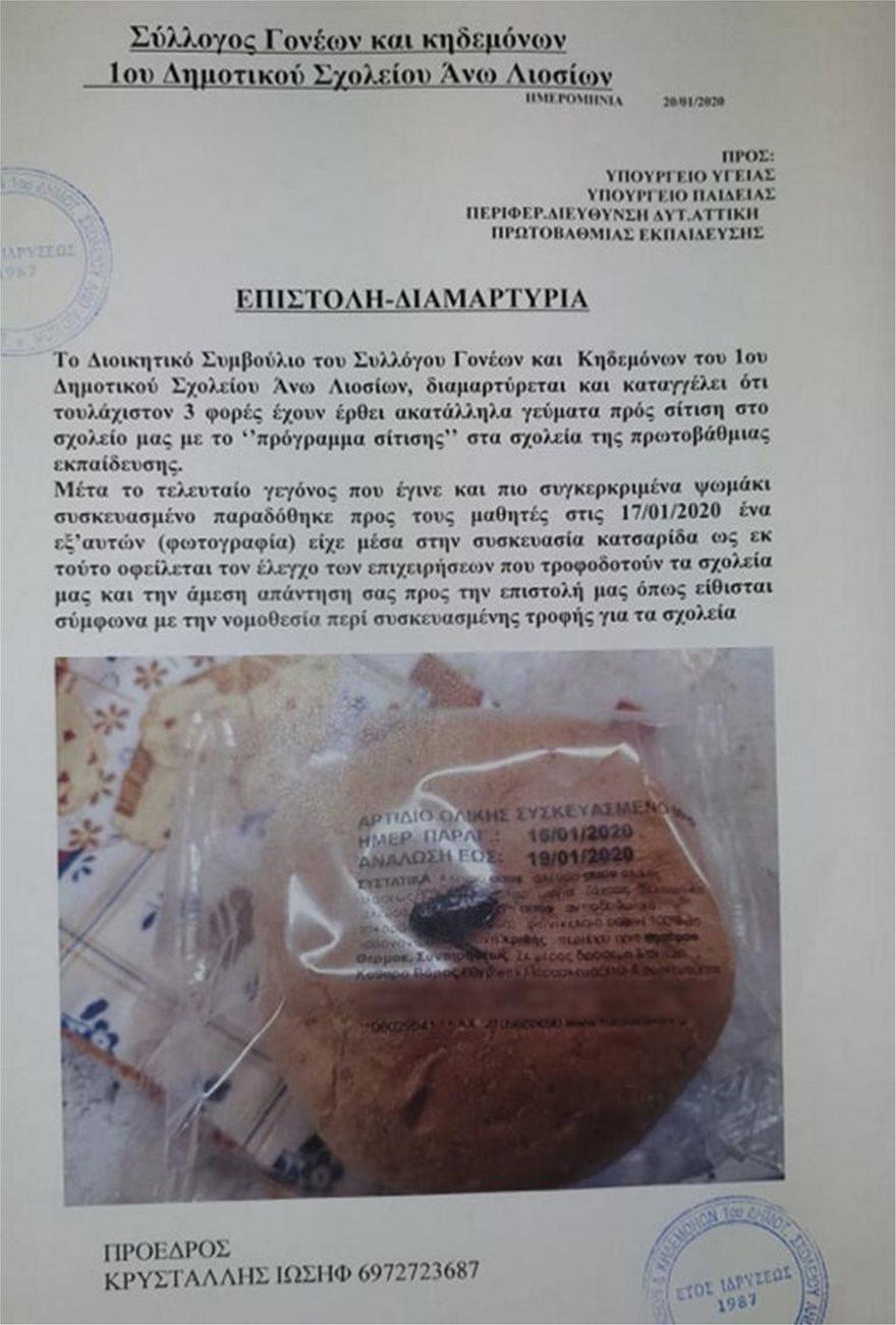 katsarida_epistolh_2001_1-768x1137