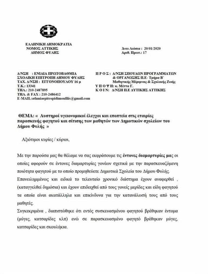 katsarida_pistopoihsh_2001_1-768x1014