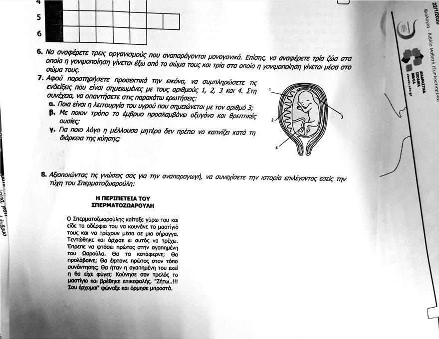 spermatozoaroulis