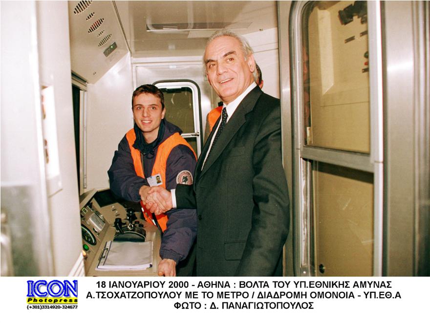 akis_metro