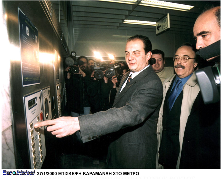 metro_karamanlis