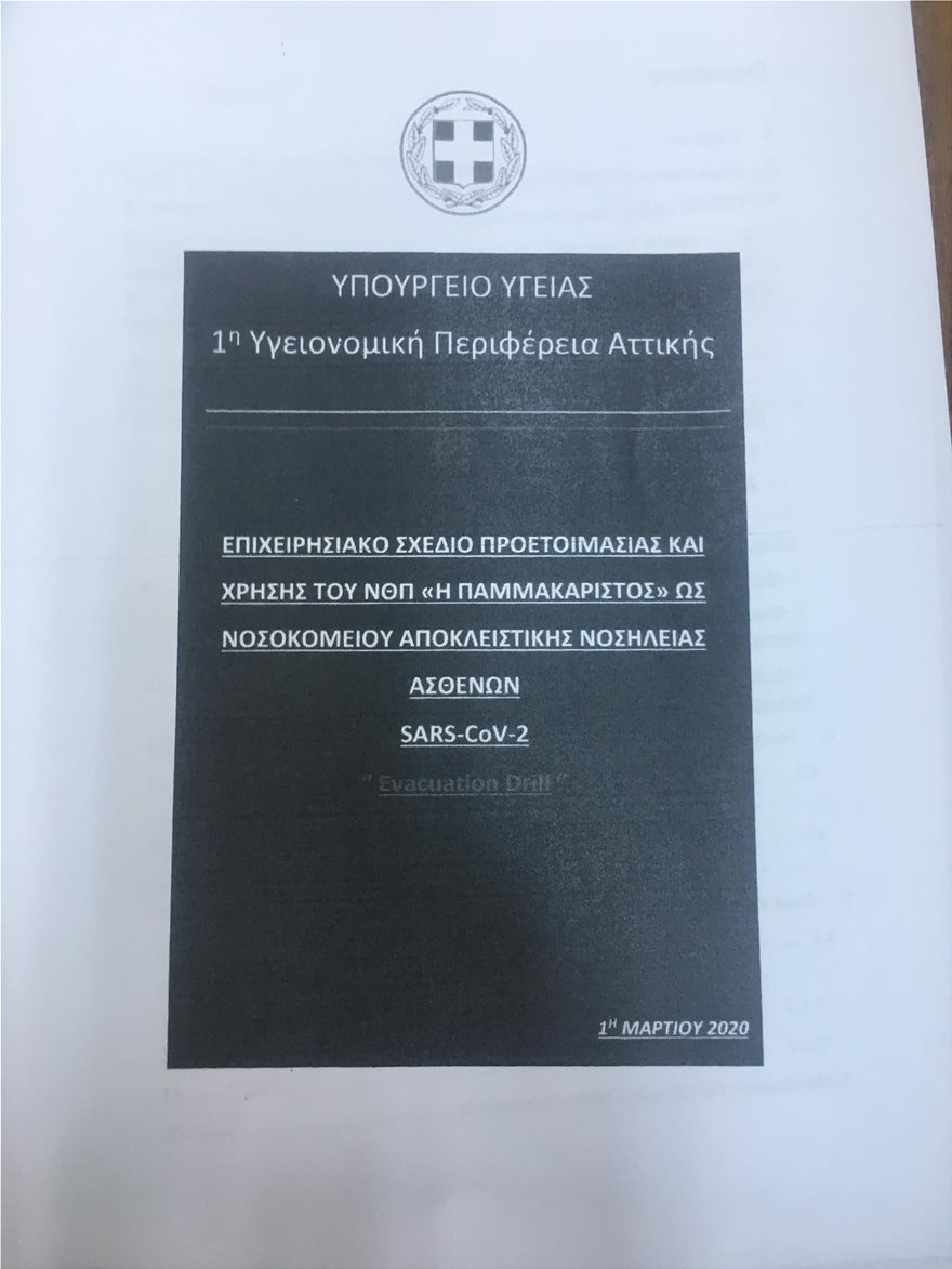 pammakaristos-first