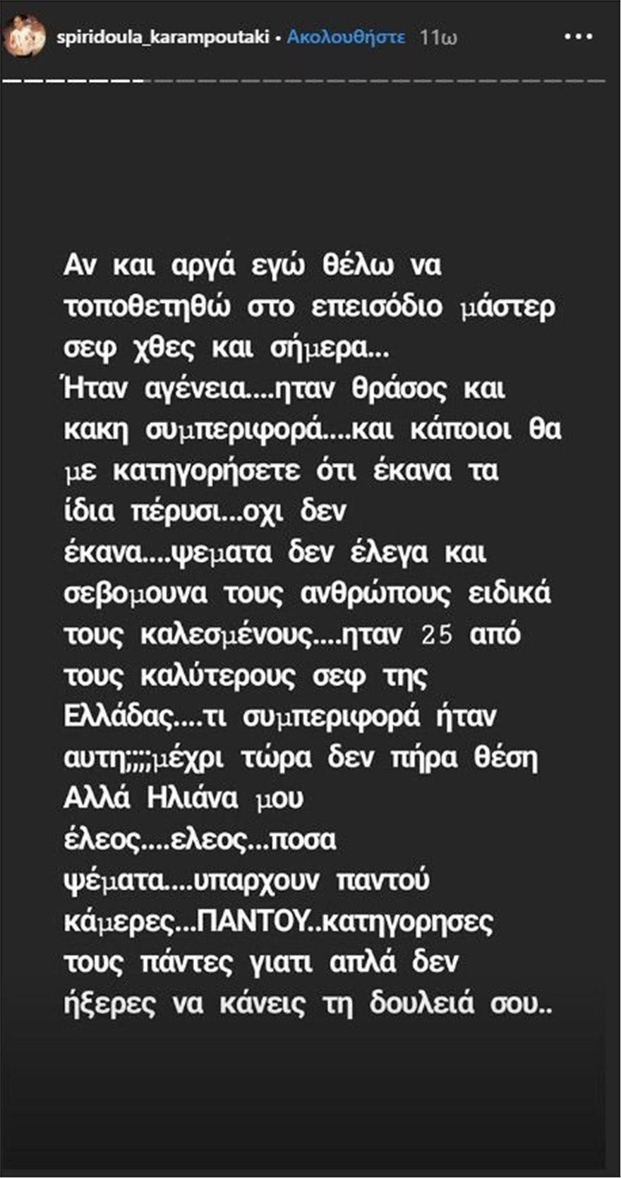 karamnpoutaki1