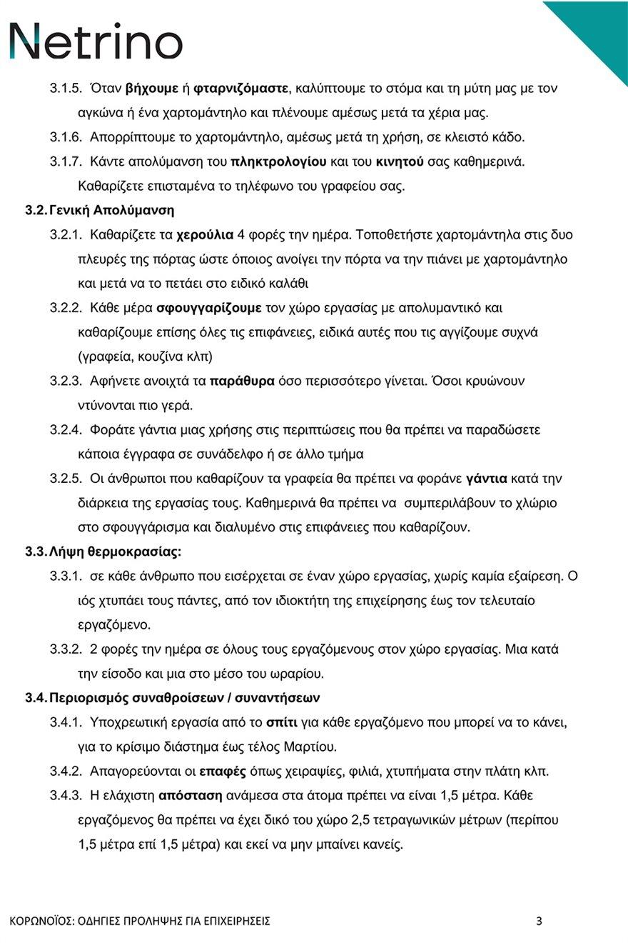 0_ΚΟΡΩΝΟΙΟΣ---Μετρα-Προληψης_1_-3