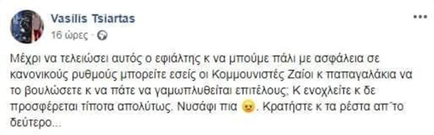 ΠΟΣΤ_ΤΣΙΑΡΤΑΣ