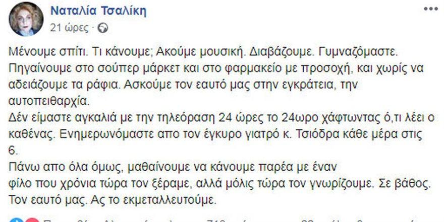 tsaliki-5