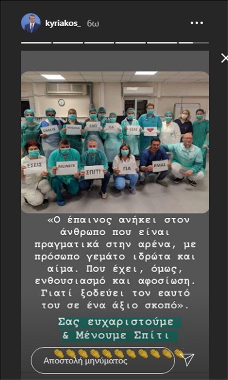 mitsotakis_instastory_nosok