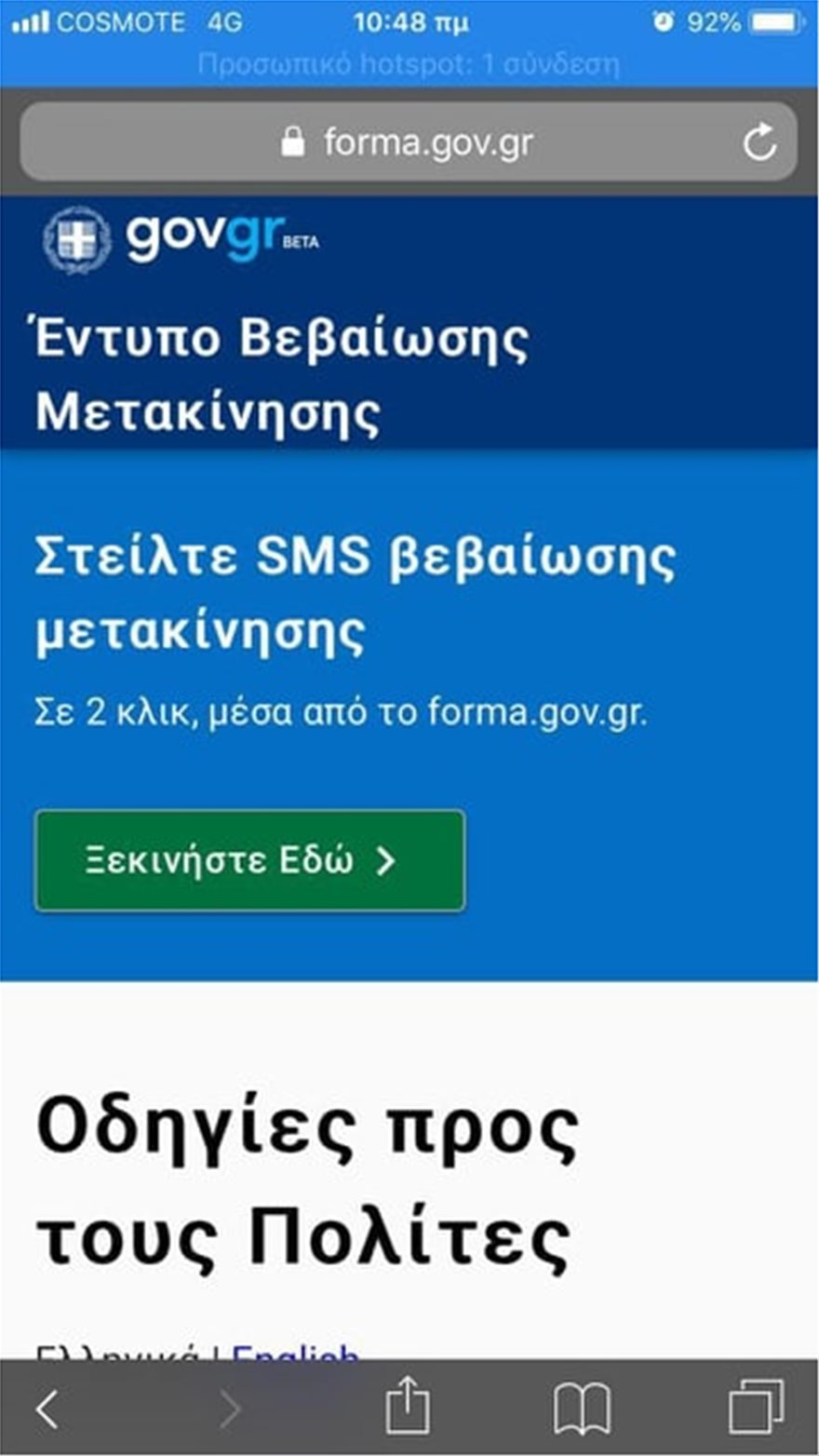sms_forma_2