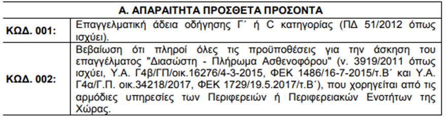 ASEP_EKAV_prostheta