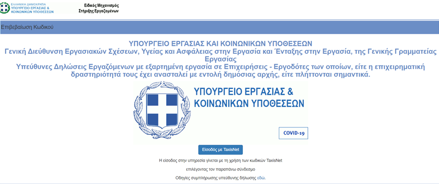 epidoma_ergazomenoi