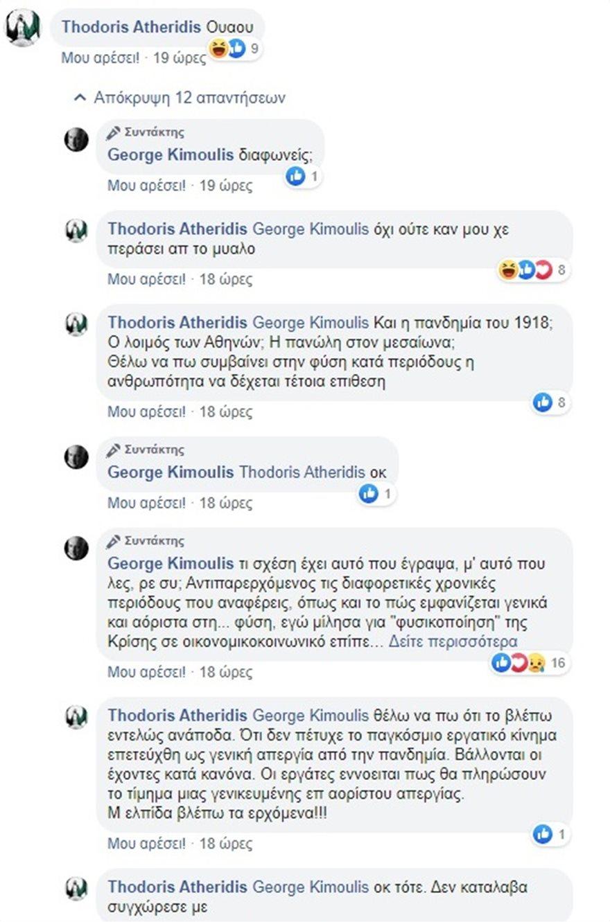 kimoulis_atheridis1