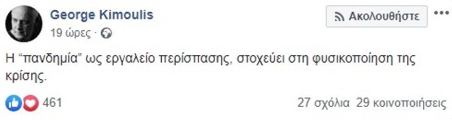 kimoulis_koronaios_0104