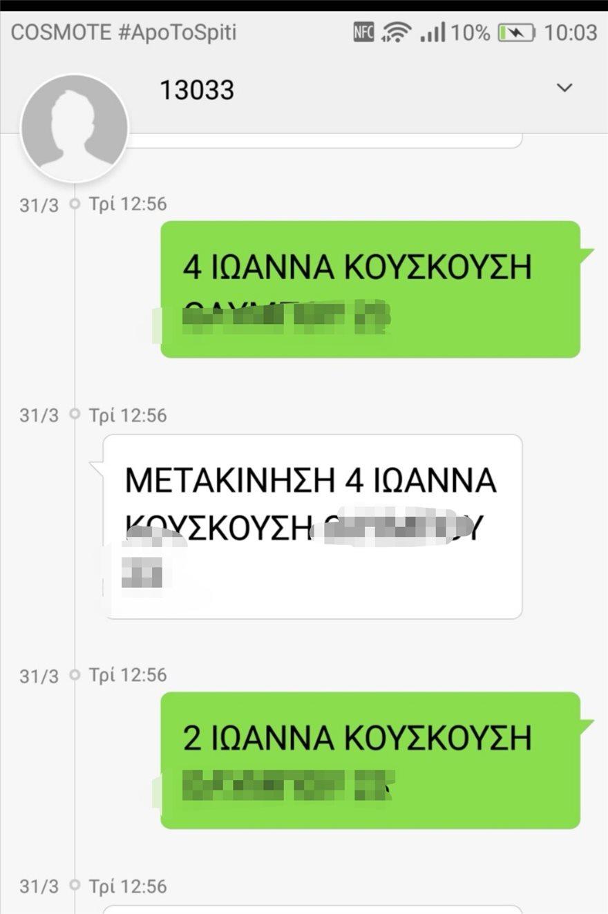 minima-kouskousi