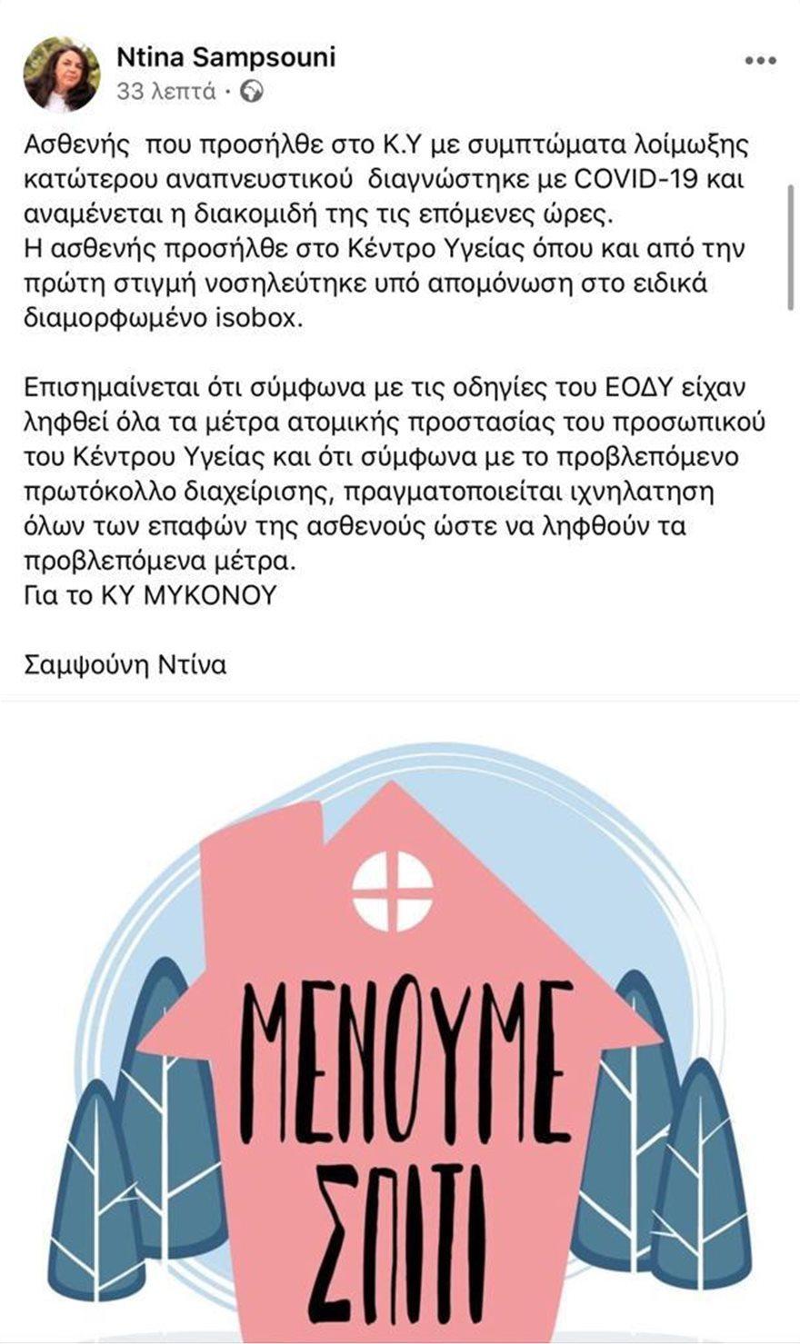 antidimarxos-mikonos