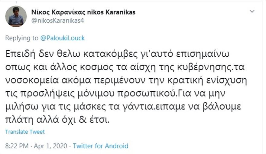 karanikas_katakomves