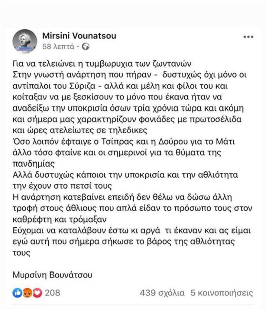 vounatsoy2