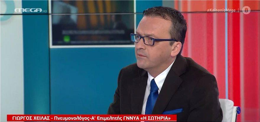 xeilas_sotiria