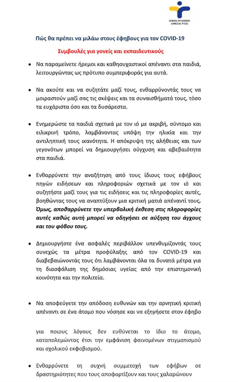 checklist efivioi - Σχολεία: Θα ανοίξουν με 15 μαθητές ανά τάξη, αποστάσεις 1,5 μέτρου και… μεμβράνη στους υπολογιστές