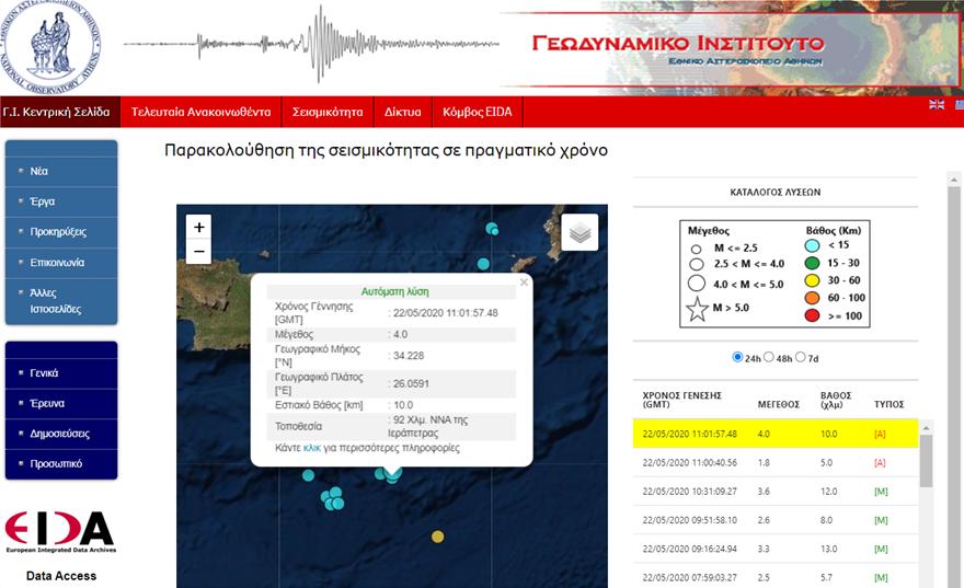 seismos_ierapetra_geodinamiko