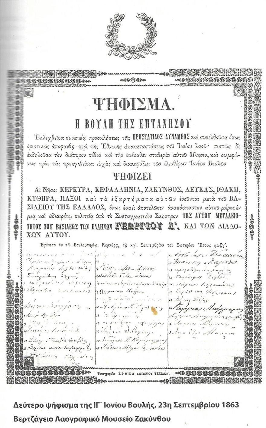 eptanisa-scan-1