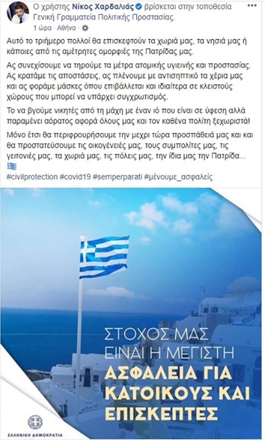 xardalias_post